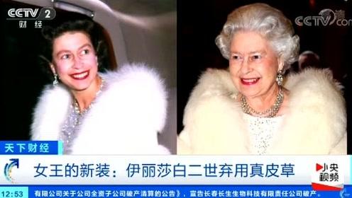 """女王换""""新装""""!伊丽莎白二世新衣弃用真皮草"""