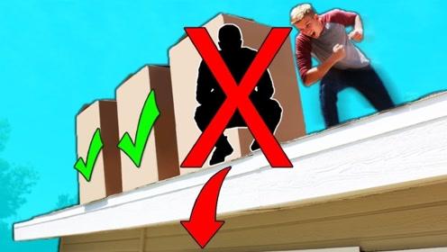 升级版的捉迷藏游戏,稍有不慎就会被推下楼,敢玩吗?