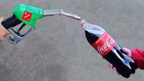 将可乐和汽油混合会怎样?20秒后,场面彻底失控!