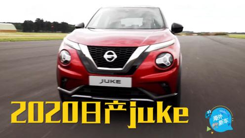 时尚另类SUV来袭,2020款日产JUKE,终于迎来大改造