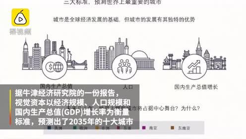 2035年全球十大城市!GDP增速最快的中国城市上海排第三