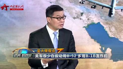 """吴大辉:美军出动B-52警告俄""""你向我扔炸弹 你小心"""""""