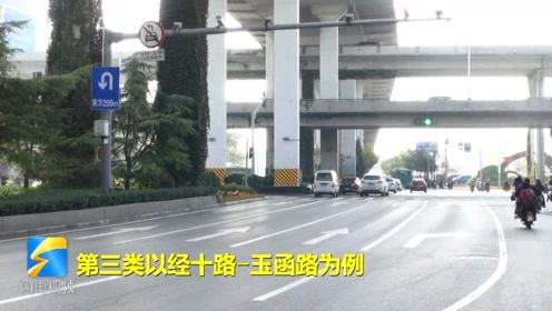这些路口可以左转!济南调整16个路口32个方向禁左规则
