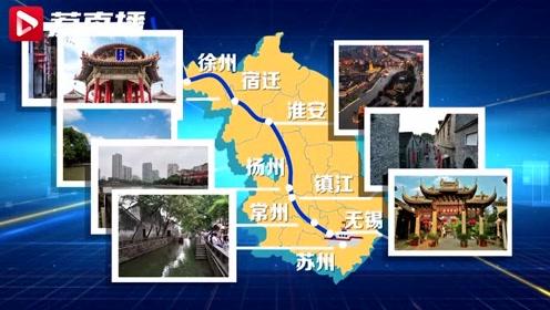790公里大运河江苏段有什么好玩的?这些景点不容错过!