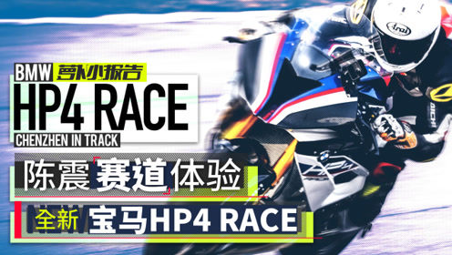 陈震赛道体验全新宝马HP4 RACE - 萝卜小报告