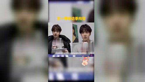 王一博采访季向空:被我喜欢就会成为我的女朋友!