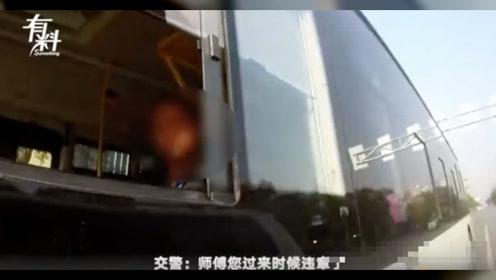 31秒狂蹦159字,女警怼哭酒驾公交司机!网友:怼得好!好好教训一下