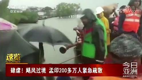 肆虐!飓风过境 孟印200多万人紧急疏散