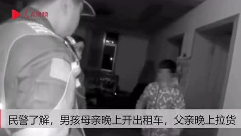 9岁男孩深夜哭泣却不让警察联系家人:妈妈跑单不够拿不到工资