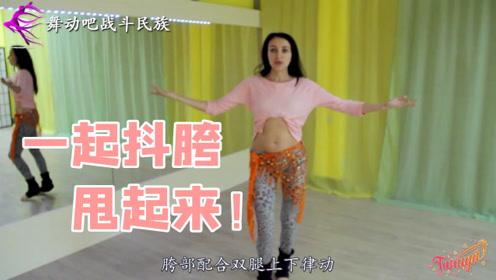 """抖起来!俄罗斯舞蹈名师亲身示范""""甩脂舞""""基础动作"""