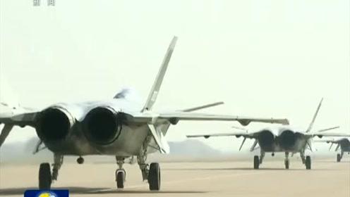 向全面建成世界一流空军迈进