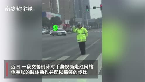 湖南邵阳交警独创倒计时手势走红网络:去年就开始使用