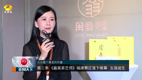 茶频道《最美茶艺师》海选赛评委:这个赛区的选手太让人头疼!