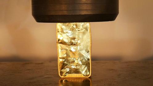 200吨液压机,碰到金条会发生什么?金条显得如此脆弱