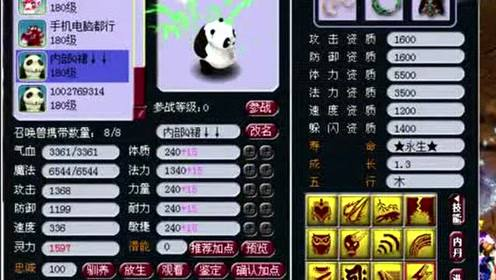 梦幻西游:第一神豪诞生!490万的神器要打20锻,策划都叫哥