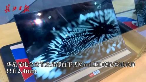 全球最薄!直下式MiniLED笔记本显示屏,只有2.4mm
