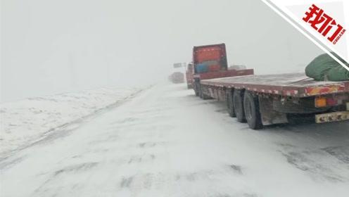 青海强降雪致山区道路临时管制 80多辆车130多人滞留等候