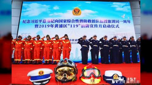 """2019年黄浦区""""119""""消防宣传月启动"""