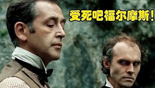 《致命斗争》福尔摩斯和罪犯在瀑布展开死斗,最终二人共赴黄泉