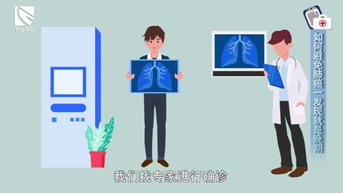 肺癌一发现就是晚期?这样做让悲剧不再重演!