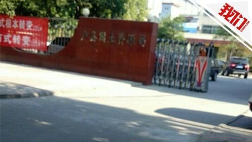 """西安一官员为秦岭违建别墅""""开绿灯"""" 受贿修改土地用途被判刑"""