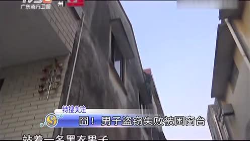 城事特搜:囧!男子盗窃失败被困窗台