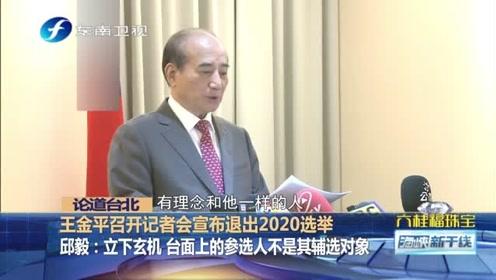 王金平召开记者会宣布退出2020选举有何玄机?邱毅这样解读