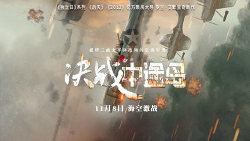 《决战中途岛》口碑炸裂称霸新片周末票房!
