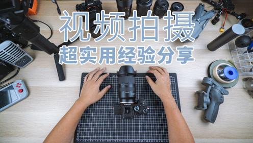 超实用拍摄分享:log曝光技巧/稳定器使用/分辨率选择······