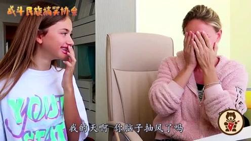 """""""俄式""""脑洞:战斗民族女孩自制""""丰唇"""",妈妈的反应太逗了"""