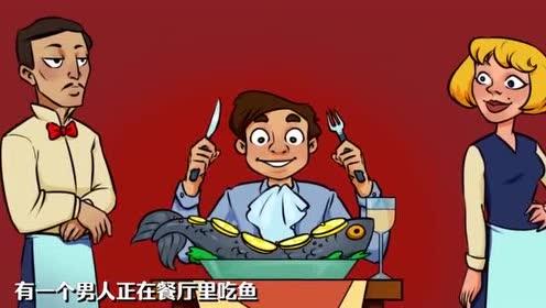 脑力测试:男士身边的两位服务员!谁吃了他的鱼?!