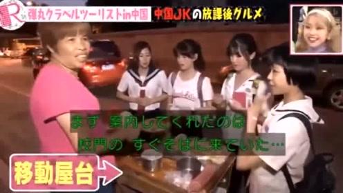 日本节目:日本高中生中国体验生活,第一次吃凤爪,胆小的样子十分可爱!