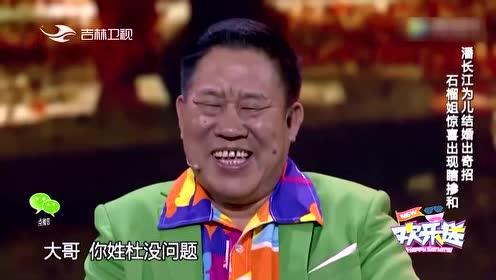 小品《老爸遇到爹》精彩片段 潘长江约战亲家杜旭东我不行谁行?