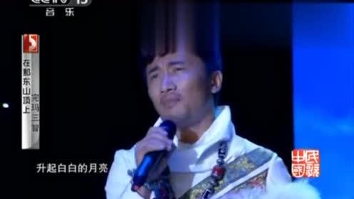 完玛三智演唱《在那东山顶上》藏音天籁,好听至极