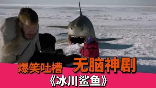 """爆笑解说:情侣在北极玩""""叠罗汉"""",要冻住的呀(一)"""