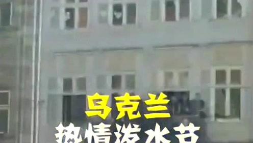 """乌克兰疯狂的""""泼水节"""",男生喜欢谁就抱走,火爆的场面失去了控制!"""