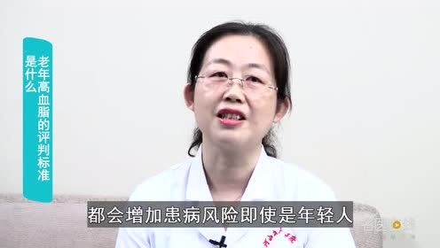老年高血脂的评判标准是什么