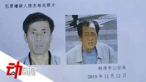 蚌埠一男子故意伤害致3死3伤 最小受害人不满3岁 警方悬赏10万缉拿