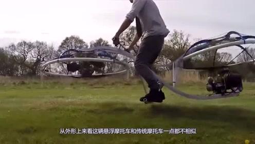 外国小伙脑洞大开,用2千美元制作出来的飞行摩托,到底有多炫酷呢?
