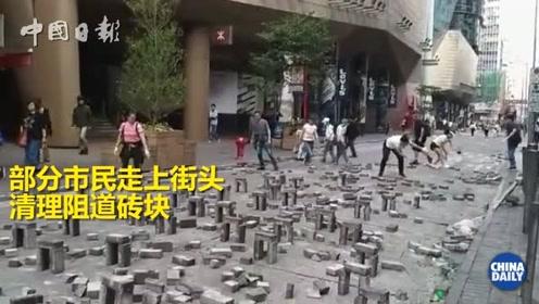 这才是爱港!香港市民自发清理路障