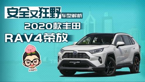 安全又狂野 2020款丰田RAV4荣放车型解析