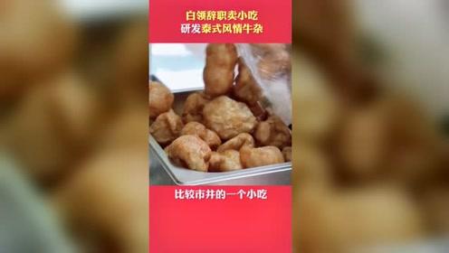 广州白领辞职卖小吃,研发泰式牛杂火爆一条街