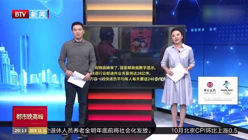 北京:快递员双十一期间每天送240件快递