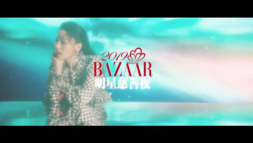 2019#芭莎明星慈善夜,我的最爱:爱你,让我成为最率真...