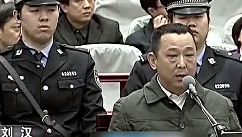 """刘汉在庭上高调炫耀,狂言?""""我随手就能拿出几个亿"""""""