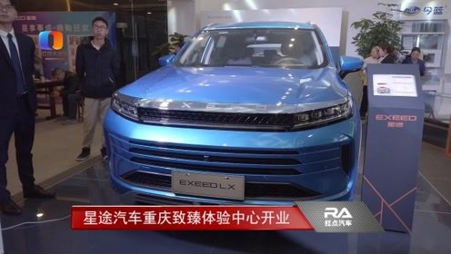 星途汽车重庆致臻体验中心开业