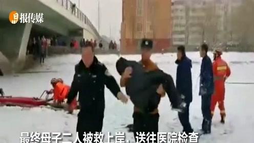 寒冬腊月母子掉入冰窟被救起,辅警脱下大衣包裹住小男孩:别害怕