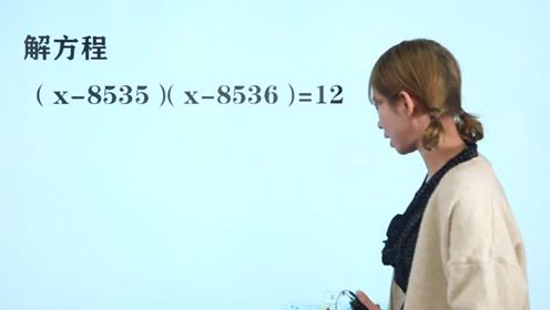 (x-8535)(x-8536)=12,动手算太复杂,咋求?