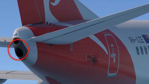 """为啥飞机的""""屁股上""""都有个洞?看完3D效果演示,这设计真高明"""