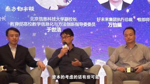 掌门1对1联合创始人吴佳峻:政府监管让在线教育更加可持续发展